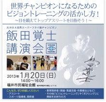 飯田覚士のChampion Choice powered by Ameba-ビジョントレーニング 福井
