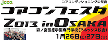飯田覚士のChampion Choice powered by Ameba-コアコンフェスタin大阪