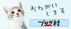 きょうもホノぼの ~サバトラ「ホノ」&白猫「ぼの」の猫姉妹と飼主夫婦の日常~-ブログ村バナー