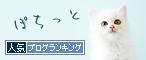 きょうもホノぼの ~サバトラ「ホノ」&白猫「ぼの」の猫姉妹と飼主夫婦の日常~-ブログランキングバナー