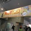 Pet博2013横浜…