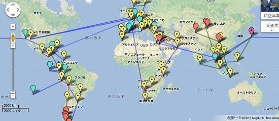 2PIECES! LCCで地球をさすらおう -世界一周ブログ--全画面キャプチャ 20130113 120151.jpg