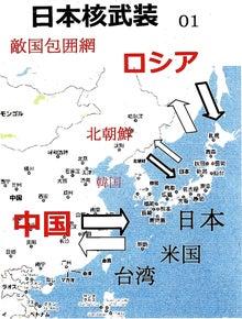 $日本人の進路-日本核武装