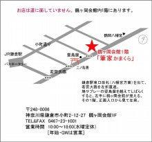 $メイクブラシ・洗顔ブラシ 熊野筆専門店の「筆家かまくら」-筆家かまくら地図
