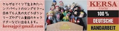 $育児 保育 人形劇 販促をパペットで遊ぼう 発想しよう ドイツ発ケルザ-ケルザ 通販店へ