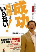 平本あきおのコーチング!公式ブログ-成功するのに目標はいらない!!