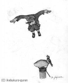 西条道彦の連載ブログ小説「池袋ぐれんの恋」-空飛ぶ矢之倉