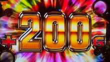 札幌回胴式遊戯専門学校-+200G