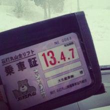 佐藤亜耶のBLOG-IMG_20130114_100153.jpg
