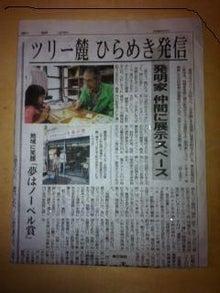 ヒラメキマンのブログ-東京新聞に掲載されました