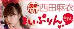 $BOMB編集部 オフィシャルブログ「BOMBlog ボムログ!」-西田麻衣 まいぷりんちゃん DVD