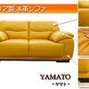 イタリア製革ソファ【YAMATO】2P/3Pの画像