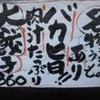浅草・椿華亭の大餃子…