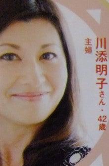 魔性の女 川添明子さん 今は内縁の夫と別れてクラブホステスをしている ...