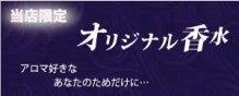 $「キレイ」の調合師Aiの美と癒しの香り日記