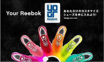 ママ限定★通販おトクNEWS-Reebok yourreebok