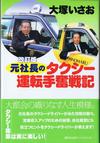 大塚いさおブログ