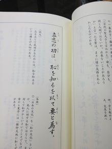 言志四録 抄録 | 読書のすすめ ...