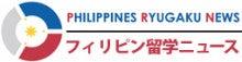 フィリピン留学ニュース