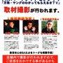 2月4日 テレビ撮影