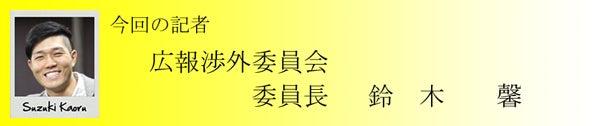 $江南青年会議所NEWS