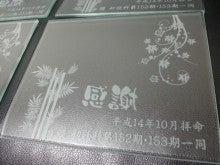 $喜び、驚き・感動をお届けするM's Art ~職人日記~-20130115_174616.jpg