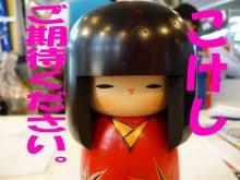 男児・女児玩具の銀座博品館おもちゃブログ-こけし7