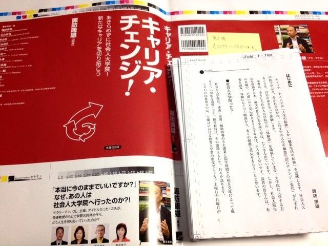 $ワークライフバランス 大田区の女性社長日記-最終校正