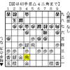石田流対策編 第二章 第6話 ~総交換へ~の画像