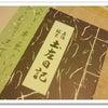 紀貫之の「土佐日記」&坂本龍馬コインの画像