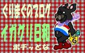 $フレンチブルドッグ ボン☆キホーテ