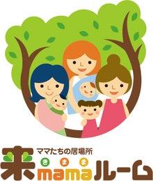 ママたちの居場所「来mamaルーム」@札幌東区美香保