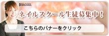 宮崎のまつげエクステ、ネイル、デコ、ボディジュエリー、サロン&スクール Rosalitaのブログ