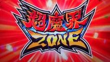 札幌回胴式遊戯専門学校-超魔界