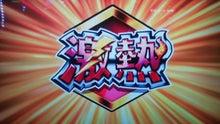 札幌回胴式遊戯専門学校-激アツ