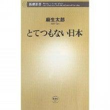 Bluemoon Style Blog-とてつもない日本