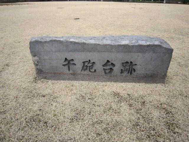 皇居 午砲台跡 | 東京ぐるり