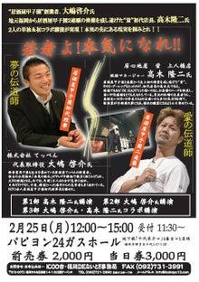 福岡で頑張る社長のブログ!-2月25日講演会