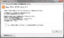 flap software 開発日誌  ―flap software公式ブログ―-初期設定画面