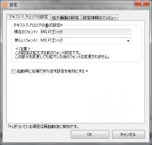 flap software 開発日誌  ―flap software公式ブログ―-設定画面