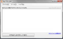flap software 開発日誌  ―flap software公式ブログ―-[