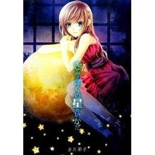 -きみとぼくの星のいかだ」吉川彩子さん