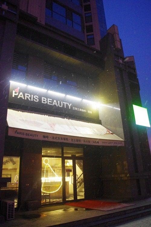 中国大連生活・観光旅行ニュース**-大連 PARIS BEAUTY