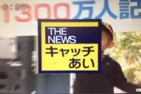 キャッチあい あいテレビ 01(A...