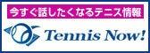 Tennis Now!(テニスナウ!)