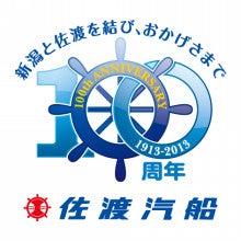 ロゴ作成 ビズアップのロゴブログ-佐渡汽船