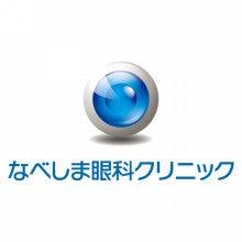 ロゴ作成 ビズアップのロゴブログ-なべしま眼科