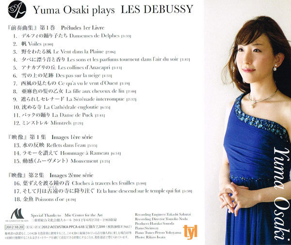 大崎結真さんの最新CD(調律:横山ペテロ)がまた、レコード芸術2月号準特選盤に!の記事より