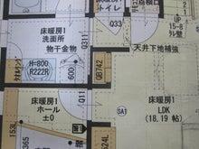 一条工務店 i-cubeマイホーム建築の軌跡