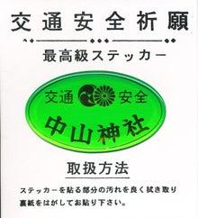 【交通安全】 神社ステッカー -中山神社